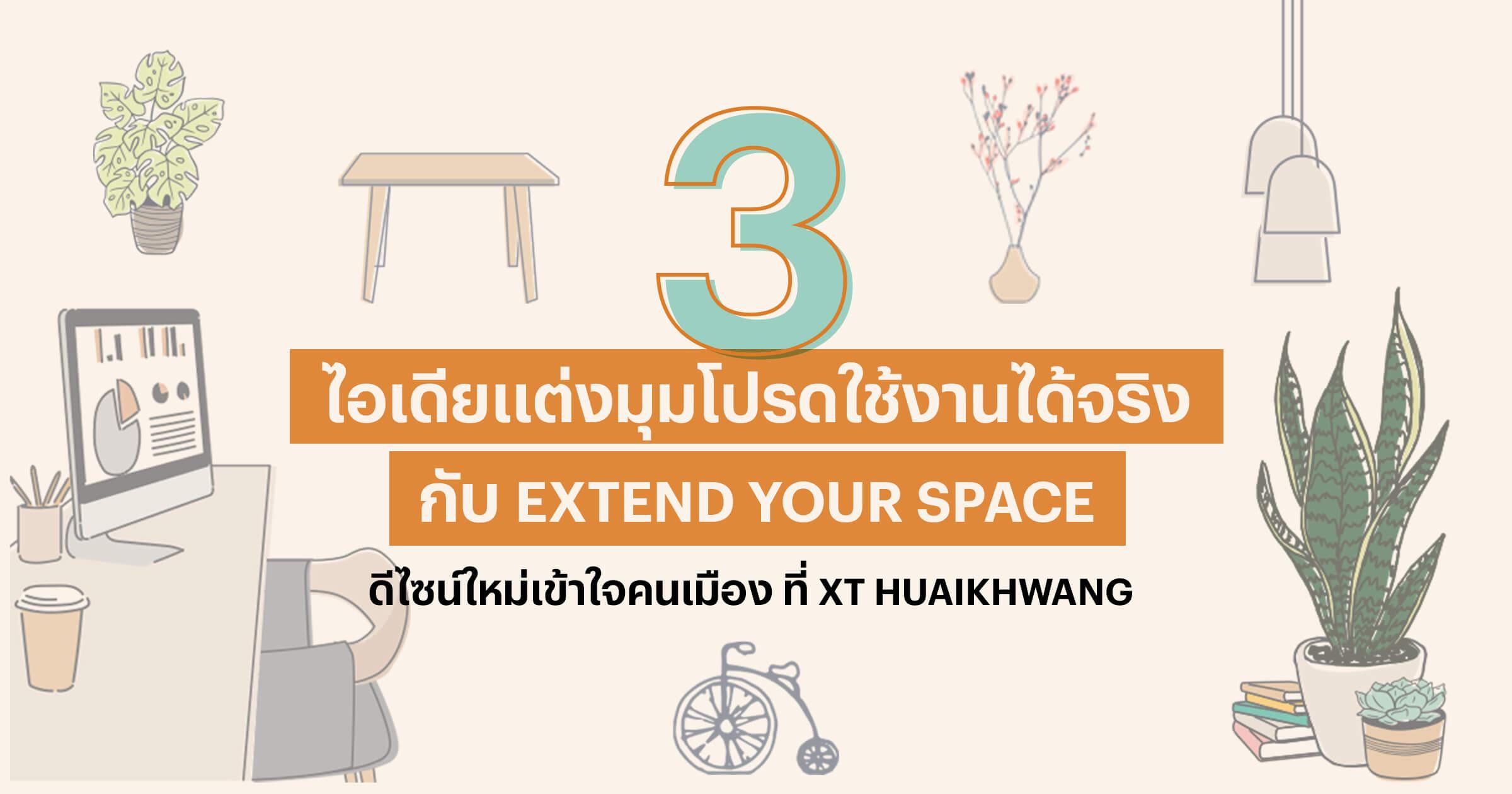 3 ไอเดียแต่งมุมโปรดให้ใช้งานได้จริง กับ Extend Your Space ที่ XT ห้วยขวาง
