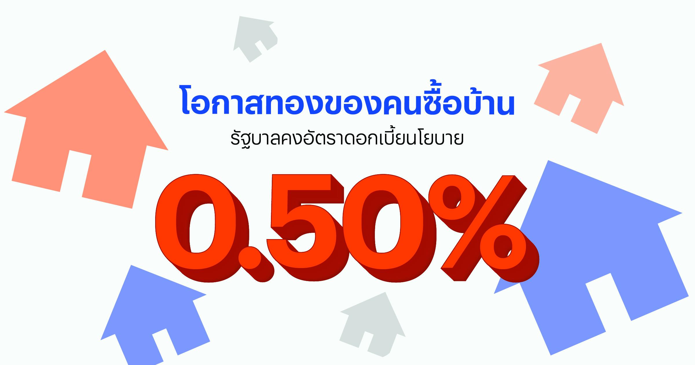 โอกาสทองของคนซื้อบ้าน รัฐบาลคงอัตราดอกเบี้ยนโยบาย 0.50%