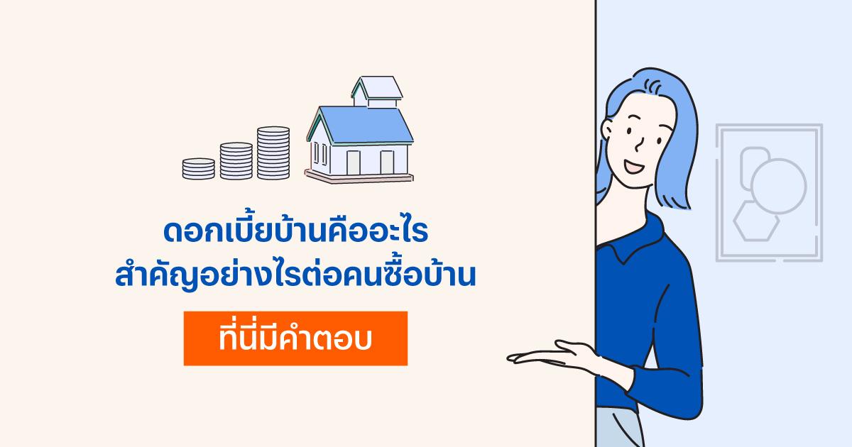 ดอกเบี้ยบ้านคืออะไร สำคัญอย่างไรต่อคนซื้อบ้าน ที่นี่มีคำตอบ