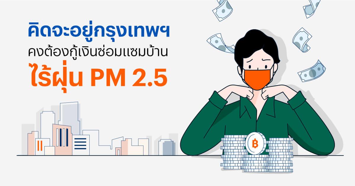 คิดจะอยู่กรุงเทพฯ คงต้องกู้เงินซ่อมแซมบ้านไร้ฝุ่น PM 2.5