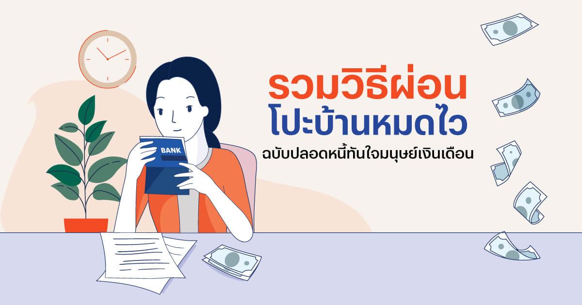 วิธีผ่อนบ้านให้หมดเร็ว และวิธีโปะบ้าน ฉบับปลอดหนี้ ทันใจมนุษย์เงินเดือน