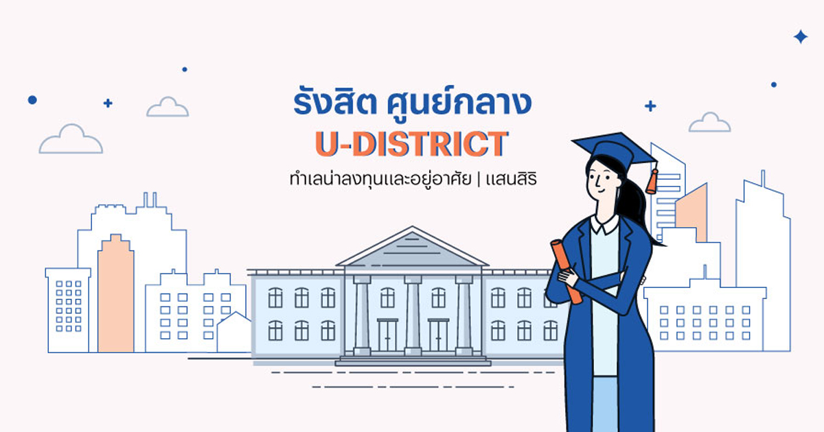 รังสิต ศูนย์กลาง U-District ทำเลแห่งการน่าลงทุนและอยู่อาศัย