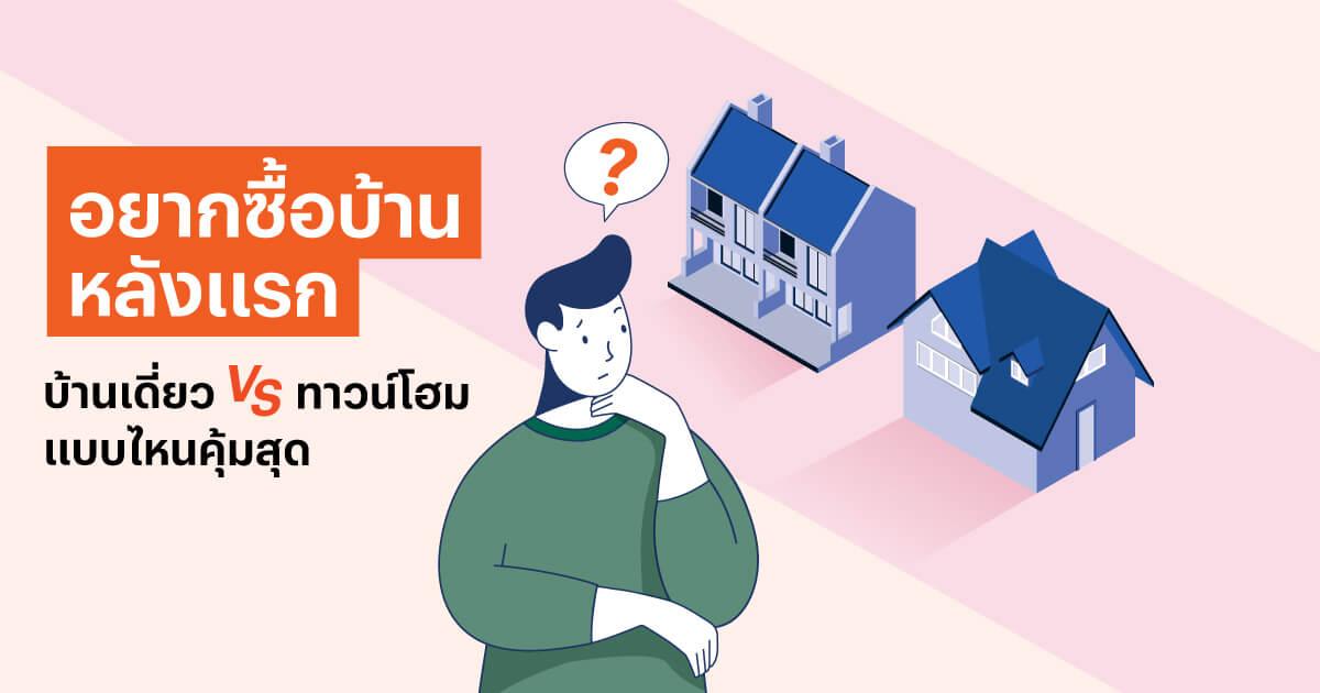 ทาวน์โฮมกับบ้านเดี่ยวต่างกันอย่างไร อยากซื้อบ้านหลังแรก บ้านเดี่ยว VS ทาวน์โฮม แบบไหนคุ้มสุด
