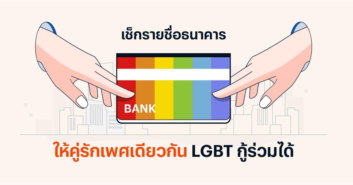เช็กรายชื่อธนาคาร ให้คู่รักเพศเดียวกัน LGBT กู้ร่วมได้