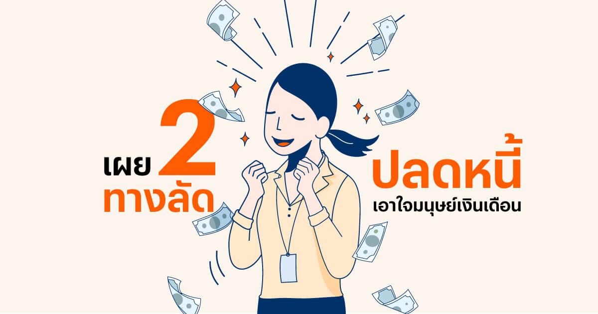 เผย 2 ทางลัดปลดหนี้ เอาใจมนุษย์เงินเดือนกู้บ้านได้ไว