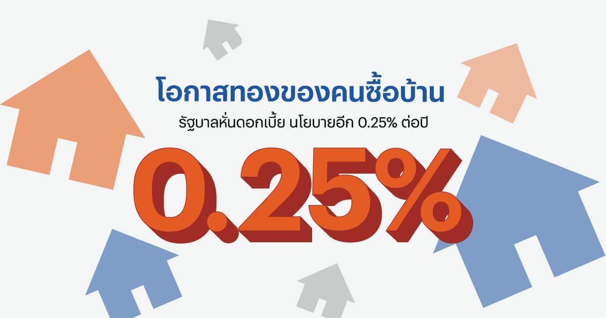 โอกาสทองของคนซื้อบ้าน รัฐบาลหั่นดอกเบี้ยนโยบายอีก 0.25%