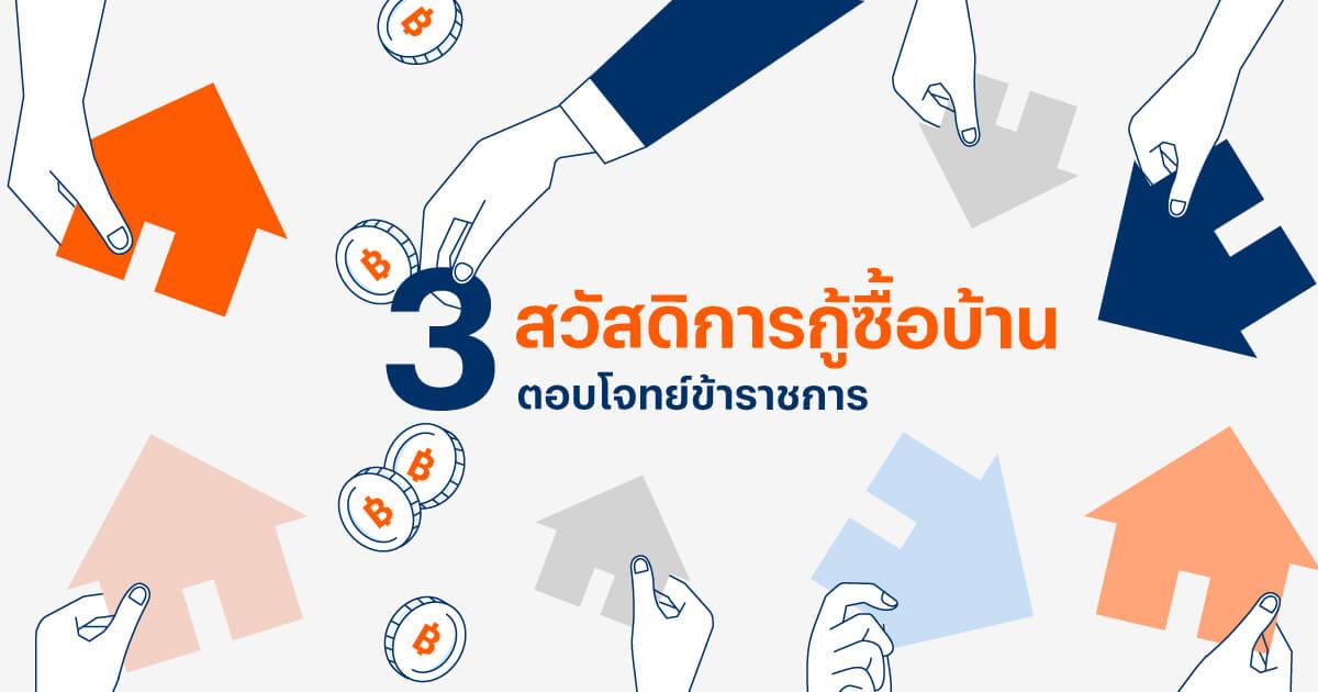 3 สวัสดิการกู้ซื้อบ้าน ตอบโจทย์ข้าราชการ