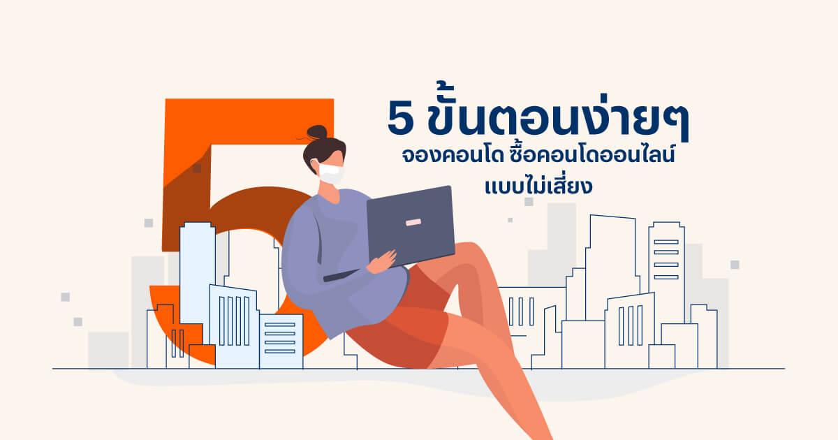 5 ขั้นตอนง่ายๆ จองคอนโด ซื้อคอนโดออนไลน์ แบบไม่เสี่ยง