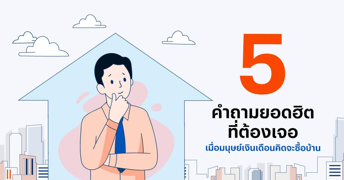 5 คำถามยอดฮิตที่มนุษย์เงินเดือนต้องเจอ ก่อนกู้เงินซื้อบ้าน