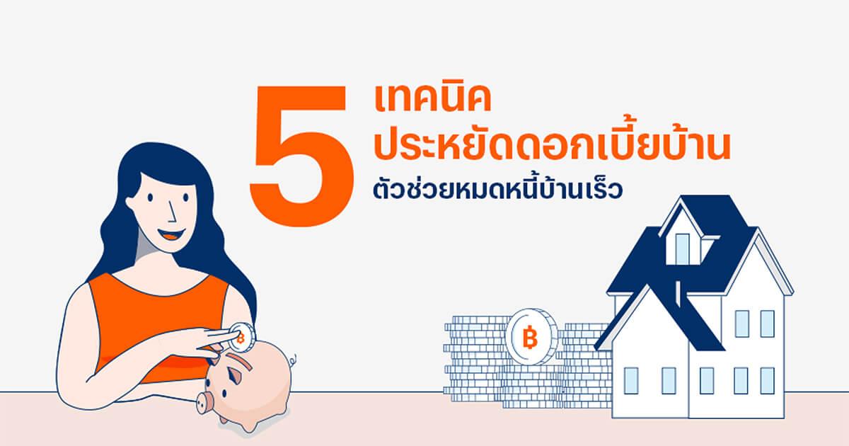 5 เทคนิคประหยัดดอกเบี้ยบ้าน ตัวช่วยหมดหนี้บ้านเร็ว