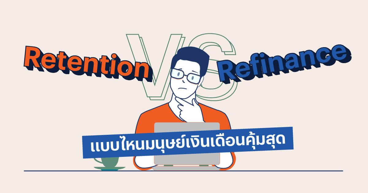 Retention VS Refinance แบบไหนมนุษย์เงินเดือนคุ้มสุด