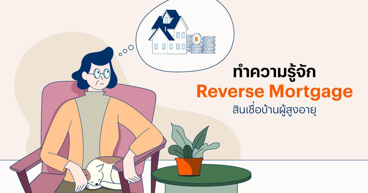 Reverse Mortgage คืออะไร ทำความรู้จักสินเชื่อบ้านผู้สูงอายุ
