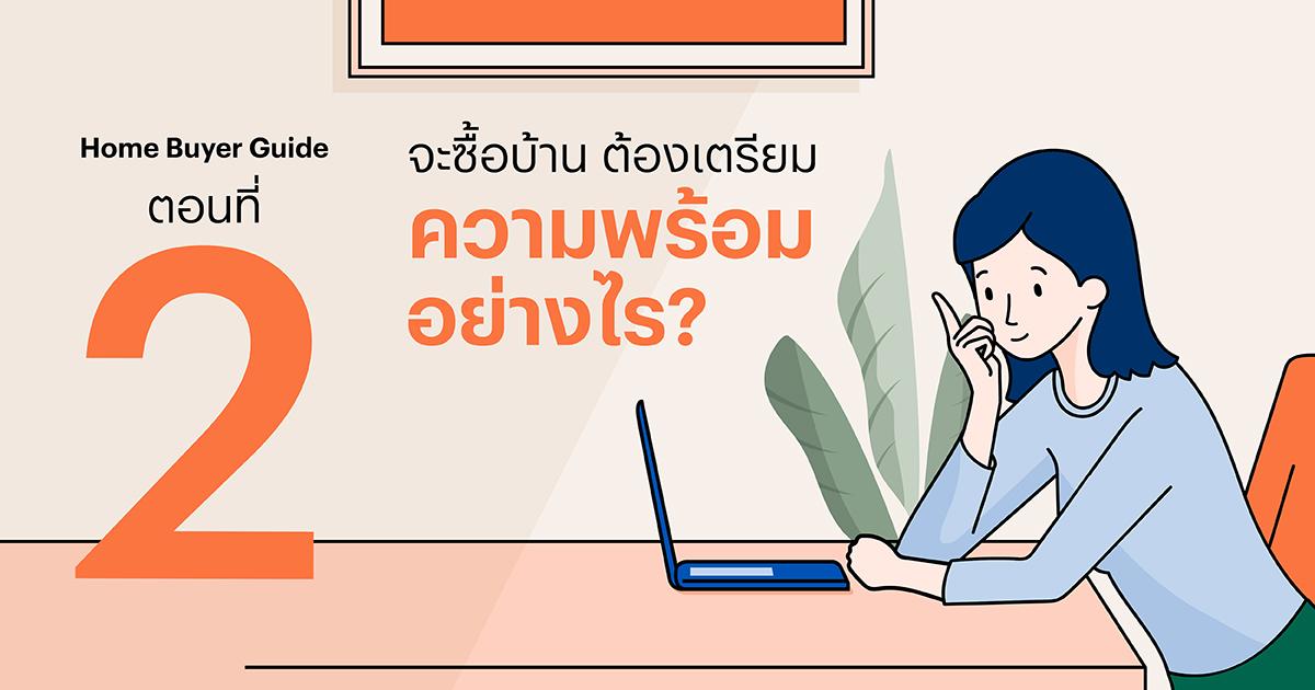 Home Buyer Guide ตอนที่ 2: จะซื้อบ้าน ต้องเตรียมความพร้อมอย่างไร?