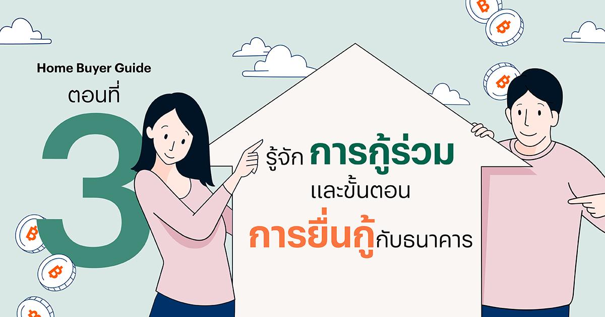 Home Buyer Guide ตอนที่ 3: รู้จักการกู้ร่วม และขั้นตอนการยื่นกู้กับธนาคาร